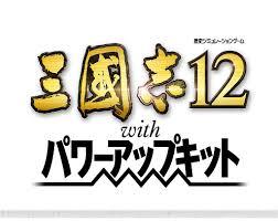 歴史・戦国シミュレーションゲーム三國志12withパワーアップキット