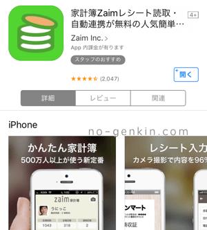家計簿アプリ,おすすめ,zaim