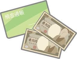 お金が貯まる方法,お金の貯め方