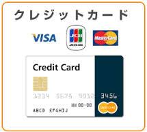 クレジットカード引き落とし