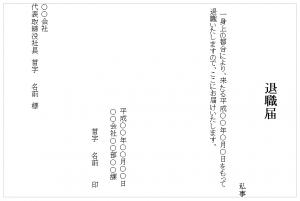 すべての講義 word 便箋 テンプレート 縦書き : 退職届,テンプレート,サンプル ...