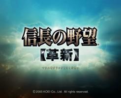 歴史・戦国シミュレーションゲーム信長の野望革新