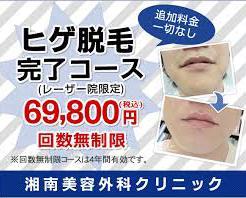 髭(ひげ),永久脱毛,,おすすめ,回数,効果,病院,皮膚科,期間,名古屋,福岡,値段