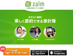 家計簿アプリ,おすすめ,zaim,無料,レシート,アンドロイド