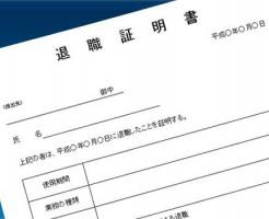 退職証明書,テンプレート,ひな形,サンプル,ダウンロード,記入例